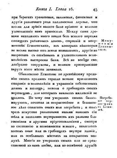 Славянское прошлое Египта Евгений Копарев