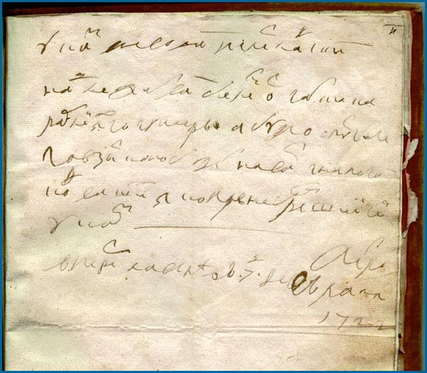 Указ Петра Первого о хранении кораблей