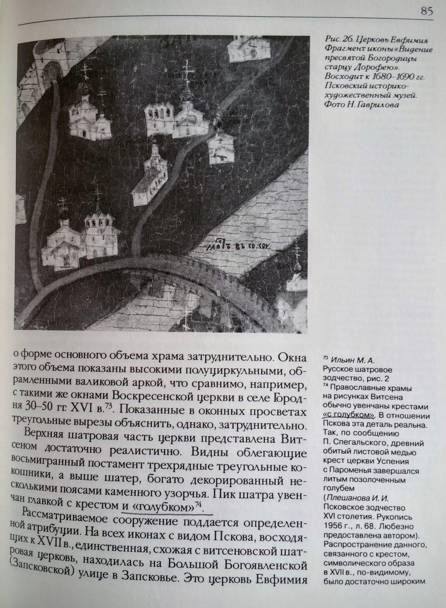 Странная Башня в Пскове Николасса Витсена