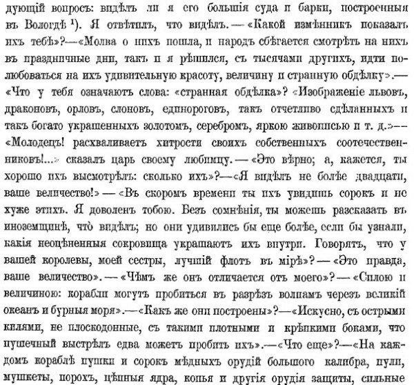 Неизвестная Империя Евгений Копарев