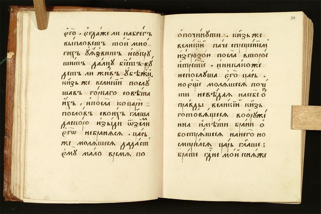 Похороны татаро-монгольского ига Евгений Копарев