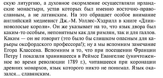 Потомки Меровингов, или За регицидом следует геноцид Евгений Копарев