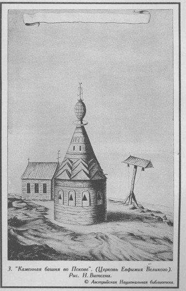 Навершия Славяно-Арийских Храмов Sil2