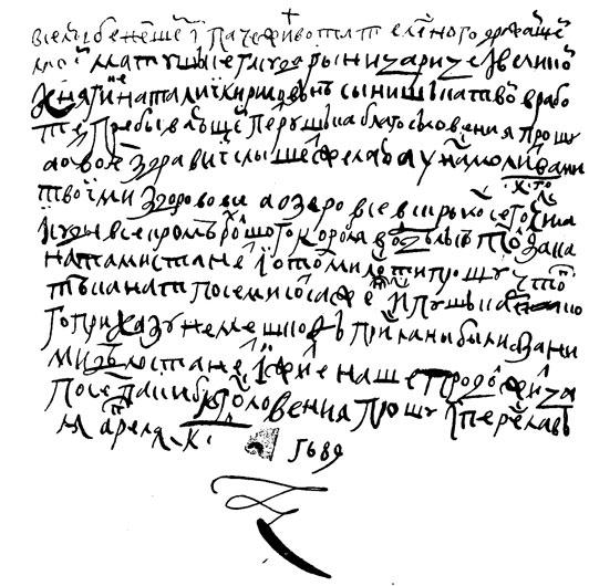 pismo_petra1_k_materi_h530