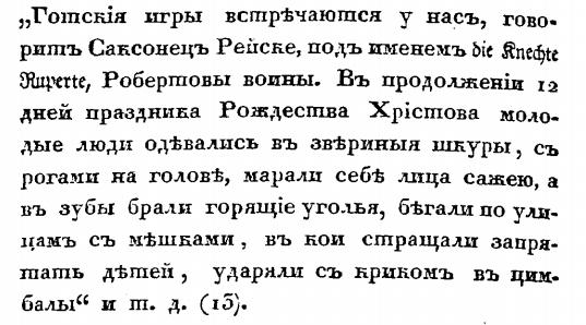 Халдейские загадки, Русские отгадки. Части 1-2 peremyshlin