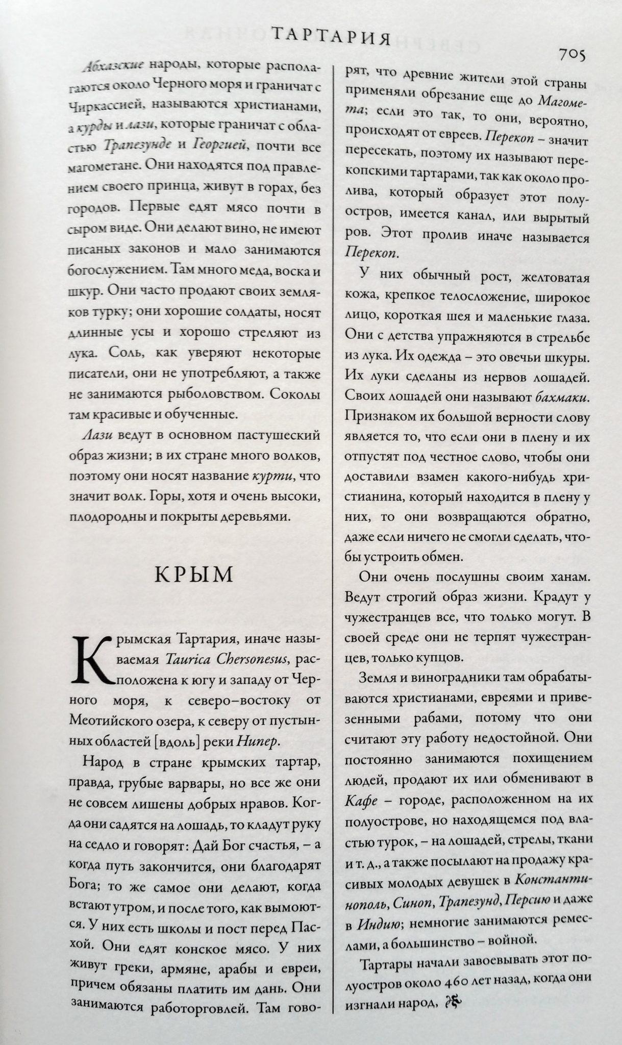 """Николаас Витсен """"Северная и Восточная Тартария"""" Крым"""