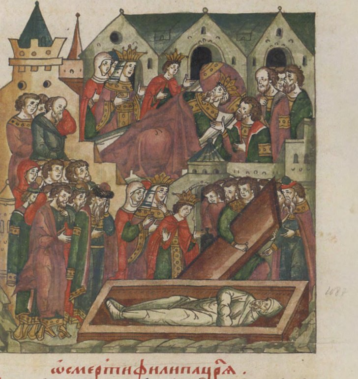 Погребение Царя Филиппа II