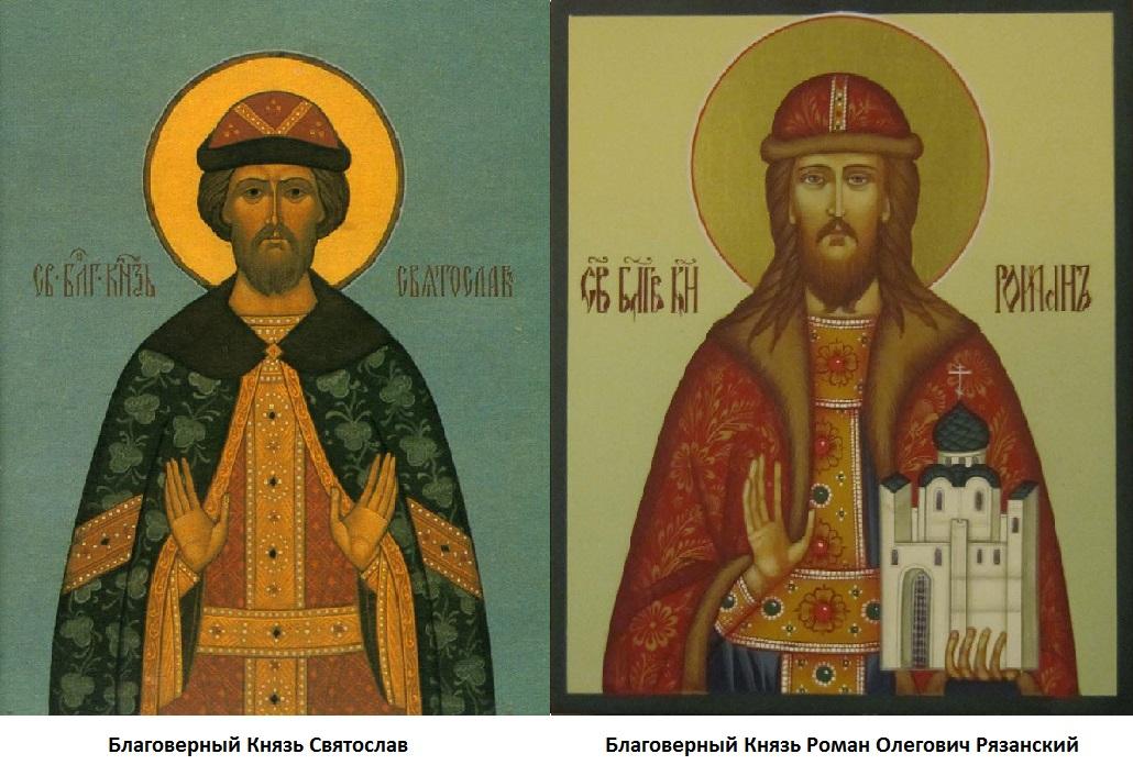 Благоверные Святослав и Роман