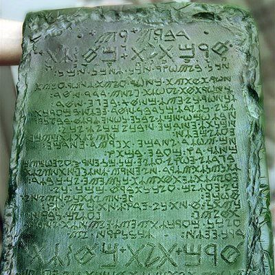 Die Smaragdtafel des Hermes (лат. Tabula Smaragdina Hermetis)