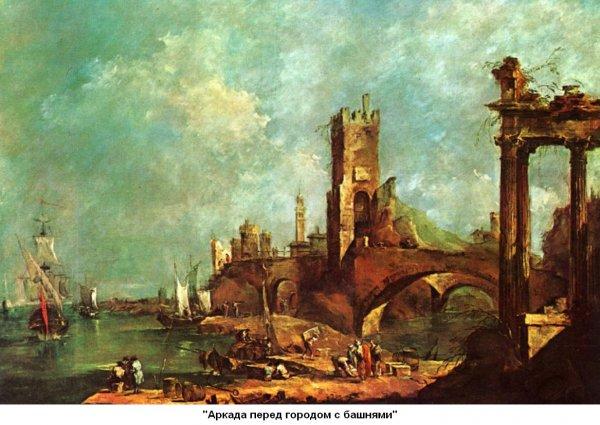 Francesco Lazzaro Guardi: Arkáda na kraji města