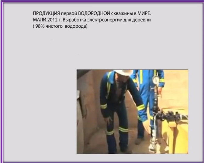 Vodíkový dech Země Игорь Дабахов