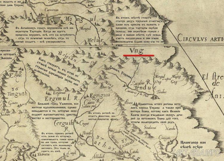 Фрагмент карты Тартарии Даниэля Келлера, 1590 г.