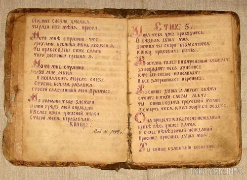 Духовные стихи. Один из рукописных списков, дошедший до нас