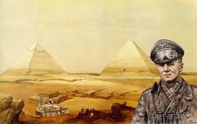Роммель в Египте