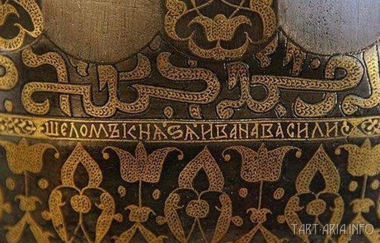 """Фрагмент шлема с надписью на «одном из диалектов арабского» учёные перевели как: """"Велик Аллах, и Мухаммед пророк его"""""""