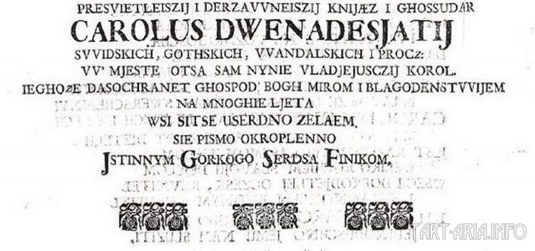 Фрагмент из стенограммы Приветственной речи Карла XII. 1697 г.