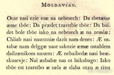 молдавский язык