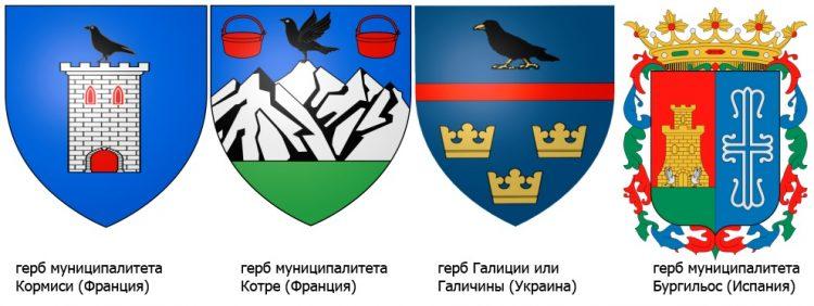 галка герб