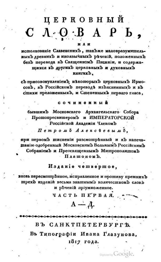 Главная страница 1 тома Церковного словаря. Источник