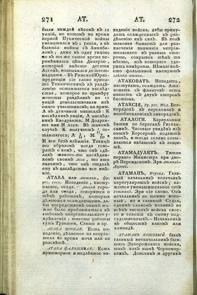Страница из словаря Н. М. Яновского, 1803г. Источник