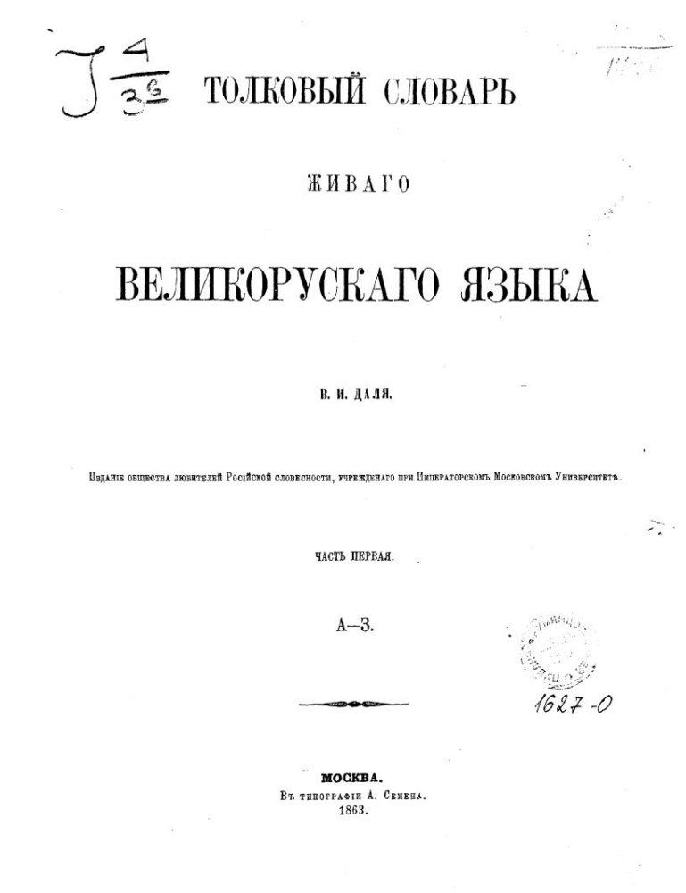 Титульный лист 1-го тома словаря Даля, источник