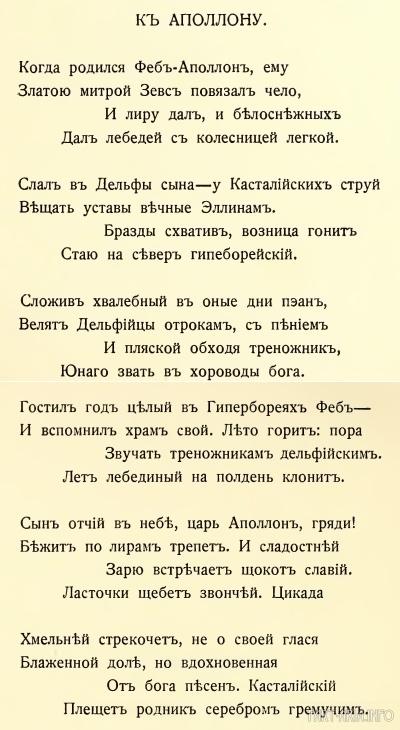 Отрывок из книги «Алкей и Сафо», 1914г. Источник