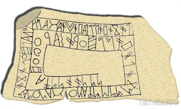 Надпись Тартесса найдена в Бенсафриме, Лагос, Южная Португалия, источник